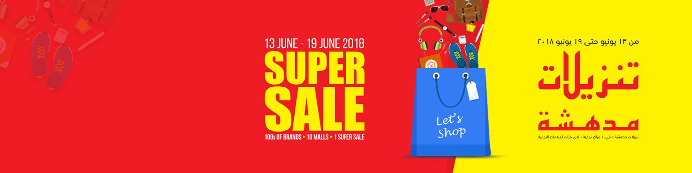 supersale-banner