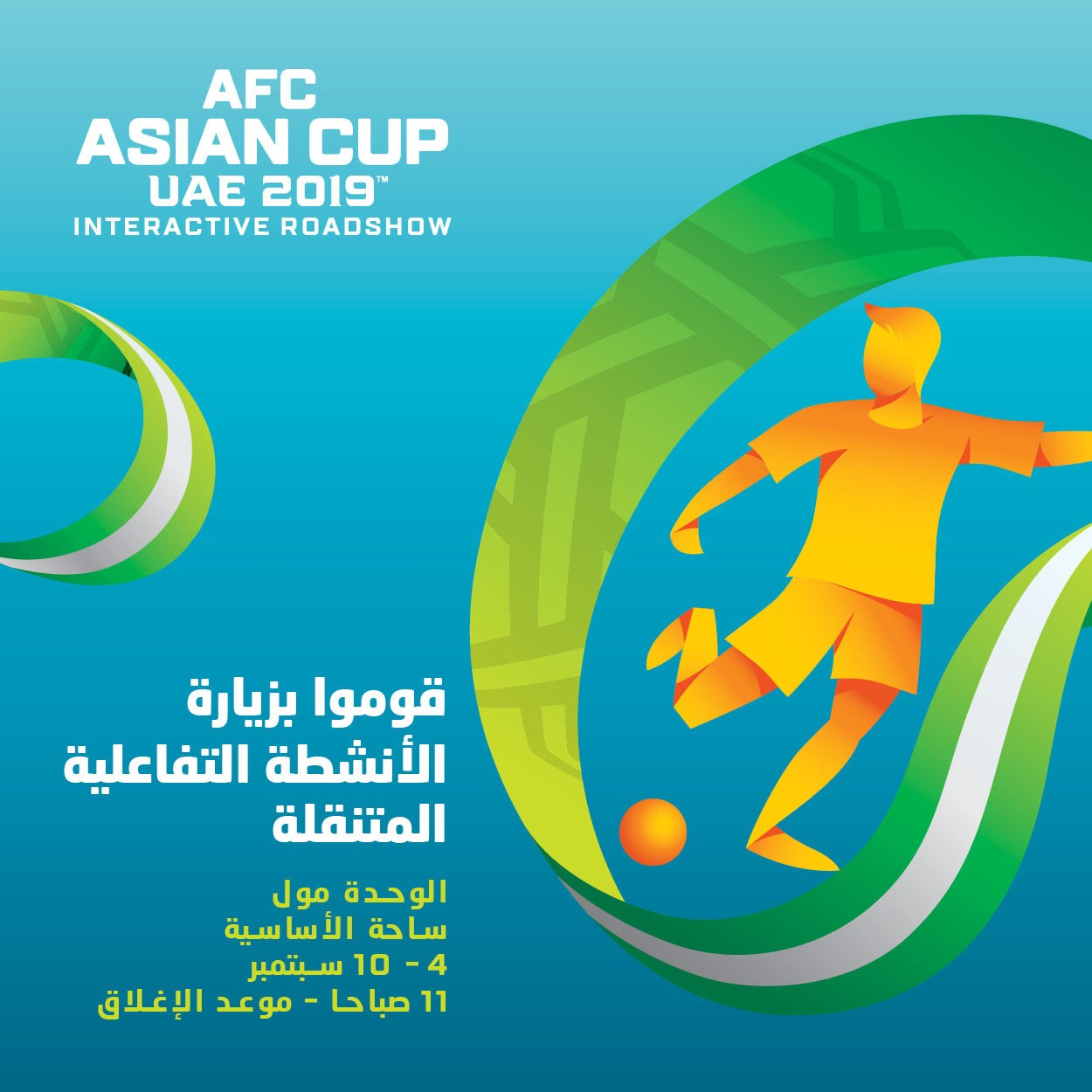 AFC-Asian-Cup-event-image2